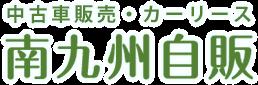 株式会社 南九州自販